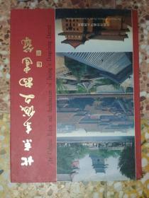 北京东城文物建筑