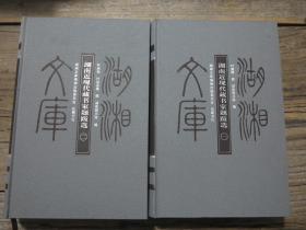 湖湘文库:《湖南近现代藏书家题跋选》 (一 二)两册全