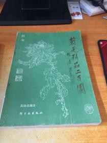 菊花精品二百图
