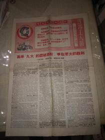 江苏工人报终刊号(1969.6.11日文革史料,,)4开4页