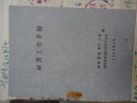 秘书工作手册-1962年蚌埠铁路局办公室
