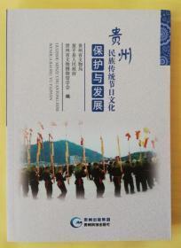 贵州民族传统节日文化保护与发展   qs3
