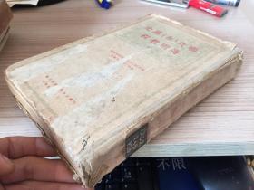 1953年外国文书籍出版局印行《联共(布)党史简明教程》精装 厚册 繁体竖版