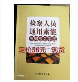 现货书_检察人员通用素能应知应会手册 中国检察出版社 9787510220647