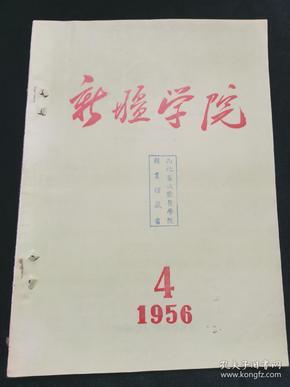 新疆学院 (现新疆大学)1956年第四期 印量500册,