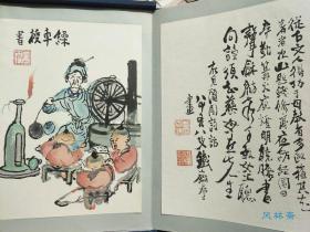 木版画 富冈铁斋 墨戏其十二 随园诗话 缲车授书图 母亲节好礼物