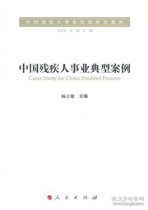 中国残疾人事业典型案例