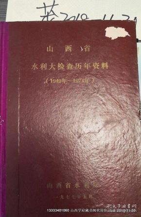 山西省水利大检查资料1949---1974