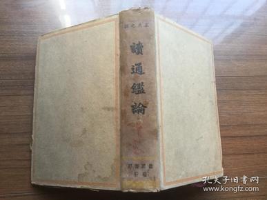 《读通鉴论》硬精装全一册 9品民国25年出版