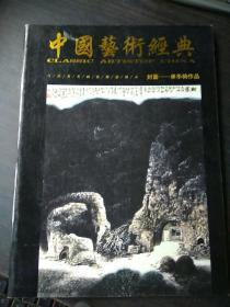 中国艺术经典