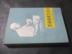 艾森豪威尔日记