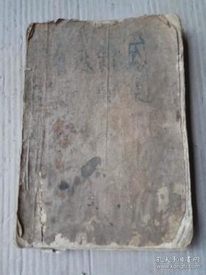 鲁迅杂感选集1933版 后面缺了几页
