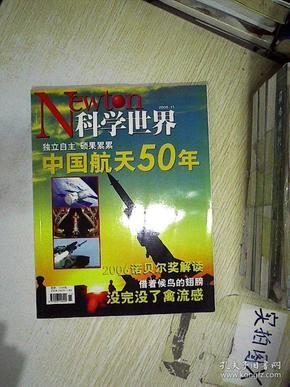 科学世界 2006年第11期
