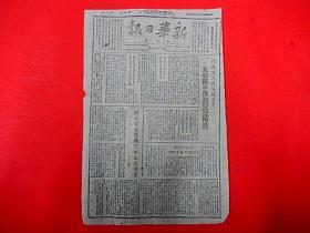 1948年8月14日太行边区【新华日报】第1174期  太谷两千伪员登记悔过