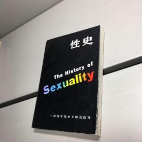 性史 【一版一印 正版现货   实图拍摄 看图下单】