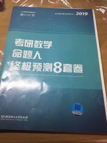 2019考研数学二命题人终极预测8套卷张宇
