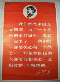 文化大革命.■毛主席语录带头像2■