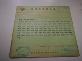 民国华中电气通讯股份有限公司单(少见)