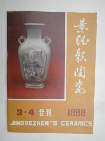 景德镇陶瓷1989年3.4合刊
