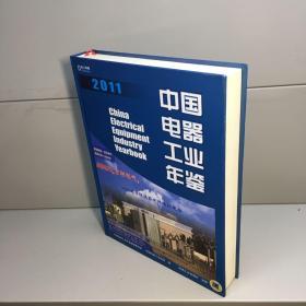 中国电器工业年鉴2011 【精装、未阅】【一版一印 库存新书 内页干净 正版现货 实图拍摄 看图下单】