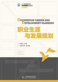 职业生涯与发展规划