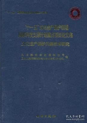 文化遗产保护关键技术研究