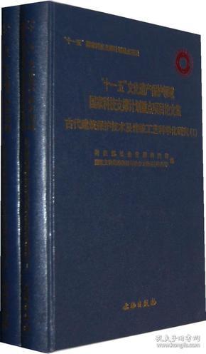 古代建筑保护技术及传统工艺科学化研究(共2册十一五文化遗产保护