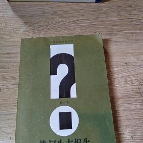 淮河生态报告——中国环境文化丛书