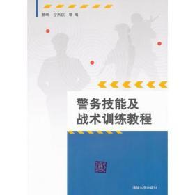 警务技能及战术训练教程