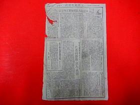 1948年8月21日【太行邮报增刊】8开2版