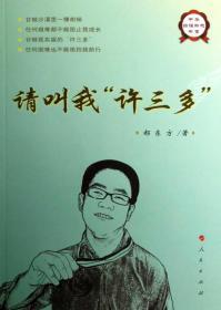 """中华自强励志书系:请叫我""""许三多"""""""