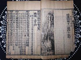 清代木刻御纂诗义折中卷八至卷十