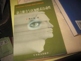 语言能力与认知模式自动性   私章