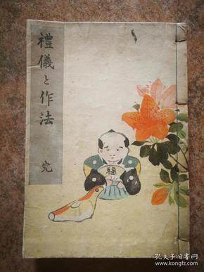 礼仪和做法1917年【线装厚一册全】茶道插花等