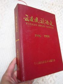 《云南民族语文》季刊(1996—1998)合订本  16开布面精装