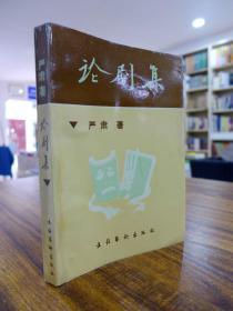 论剧集——严肃 著 1991年一版一印2000册