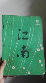 江南 创刊号 1981