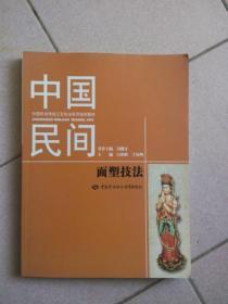 中国民间面塑技法