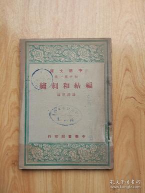中华文库 初中第一集 编结和刺绣