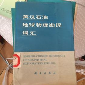 英汉石油地球物理勘探词汇