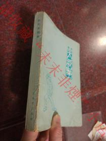 陈式太极拳  陈氏太极拳 1963年一版一印 8品 沈家桢 顾留馨