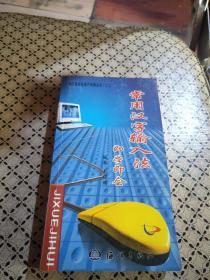 常用汉字输入法即学即会