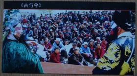彩色照片《古与今》长27厘米高15厘米m78