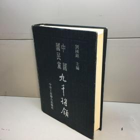 中国国民党九千将领 (全一册)【精装、品好】【一版一印 9品 +++ 正版现货 自然旧 多图拍摄 看图下单】