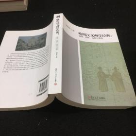 晚明汉文西学经典:编译.诠释.流传与影响