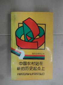 中国农村站在新的历史起点上,