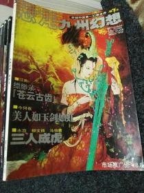 九州幻想2005年7.8.9.10.11.12;2006年1~12;共18本 合售。