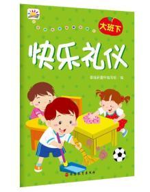 幸福新童年系列读本 快乐礼仪 大班下册
