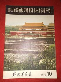 1976年10月:《解放军画报》——毛主席逝世专辑