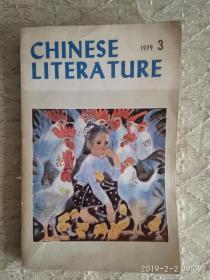 英文月刊 1979/3